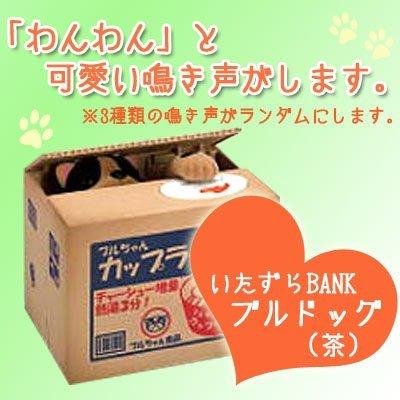 Itazura Coin Bank (Brown Puppy)